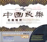 Flavor of Classical Chinese Music : Choice Famous Classics  中国民乐名曲精粹(CD) 套装 (WVAN)