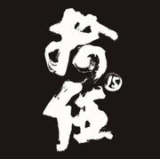 Yu Quan : Fifteen Year Collection 羽泉:拾伍 重唱集(CD) (WVAR)