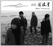 Zhaoze : Cang lang xing 沼泽乐队:沧浪星(CD) (WVB0)