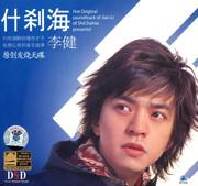 Li Jian : Shichahai 李健 : 什刹海(CD) (WVB5)