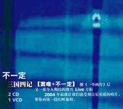 Dou Wei :  窦唯:三国四记(2CD+VCD) 套装 (WVBE)
