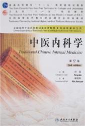 Traditional Chinese Internal Medicine (Chn/Eng edition) 中医内科学(第2版) 平装 (WH5L)