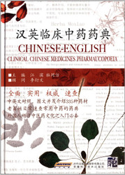 Chinese and clinical medicine pharmacopoeia (WH5M)