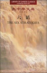 The Six Strategies - Library of Chinese Classics Hardcover 六韬(汉英对照)(精装) (英语) 精装 (WF5J)