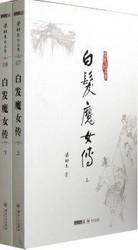 白发魔女传(套装全2册) 梁羽生 (作者)  (WBDR)