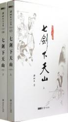 梁羽生作品集:七剑下天山(套装共2册) 平装 (WBDQ)