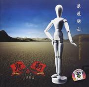 Tang Dynasty : 唐朝乐队:浪漫骑士(CD) (WV9P)