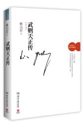 林语堂 : 武则天正传(全新修订典藏版) 精装 (WBHY)