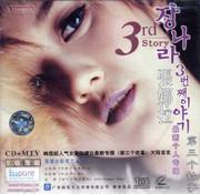 Jang Nara 张娜拉 : 第三个故事 3rd Story (WVDB)