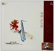 Saxophone and Guzheng : 小春•付娜:筝情萨克斯2(CD) (WVDC)