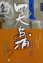 温瑞安 :  四大名捕震关东(全1卷)(修订版) 平装 (WBLJ)