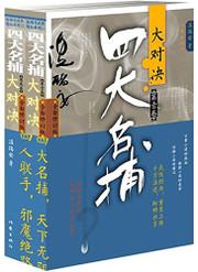 四大名捕大对决(套装共2册)(全新修订版) 平装 (WBJ1)