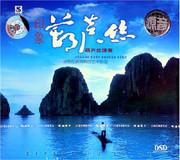 Hulusi : 印象葫芦丝(CD) (WVDK)