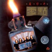 Lingdian Rock Band 零点乐队 : 零点精选 (WVDM)