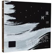 Wang Feng 汪峰2015年创作音乐专辑 河流 cd+墨镜+歌词本 你走你的路 (WVDQ)