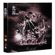 Cui Jian 正版现货 中国摇滚教父 2015新专辑 崔健 光冻 CD 外面的妞 (WVDY)