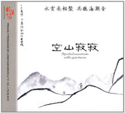 Guzheng, Xiao, Pipa : Spatial Mountain with Quietness 空山寂寂(CD) (WVE4)