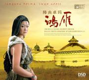 Jamyang Dolma (Jiang Yang Zhuo Ma) : 降央卓玛:鸿雁(CD) (WVE7)