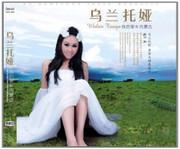 Wulan Tuoya 乌兰托娅:我的家乡内蒙古(CD黑胶升级版) (WVE9)
