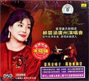 Li Bihan 金嗓之夜 赖碧涵广州演唱会(CD) (WVEQ)