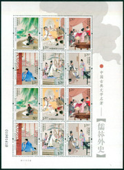 China Stamps - 2011 , 2011-5 The Scholars - One of China's Famous Classical Literary Works - Minh Sheet - MNH, F-VF (99116)