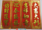 "揮春 Chinese New Year Red Banners (FAI Chun) (4 Different Banners, ea. 迎春接福,大吉大利,吉祥如意,招財進寶 w/4 Chinese Character Phase to Signify Good fortunes) - Each Size: 6.25"" x 18""   (WXG9)"