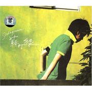 Sodagreen 苏打绿:首张同名专辑(CD) (WY9W)