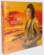 Jamyang Dolma (Jiang Yang Zhuo Ma) : Golden Glory 降央卓玛 : 金色的辉煌(CD)  (WVG4)