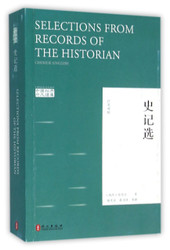 Selections from Records of the Historian - Chinese Classics (Bilingual Eng/Chn) 史记选(汉英对照版) 司马迁  (W2GB)