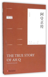 The True Story of Ah Q  阿Q正传 (汉英对照) (W2GF)