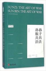 Sunzi & Sun Bin: The Art of War 中国经典外文读库:孙子兵法·孙膑兵法 (汉英对照版) (W2GE)