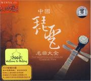 Pipa 中国琵琶名曲大全(2CD) 套装 (WVGC)