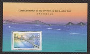 Hong Kong Stamps - 1997 , Opening of the Lantau Link- S/S - MNH, VF - (9A054)