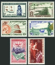 Cambodia Stamps - 1960 , Sc 82-7 Works of Sangkum - MNH, F-VF - (9A061)