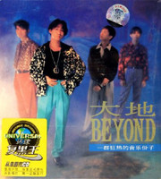 BEYOND:大地(CD) (WVGR)