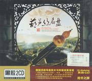 Hulusi 葫芦丝名盘(2CD 黑胶) 套装 (WVH2)