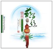 Hulusi 情丝葫芦丝(2CD) 套装 (WVH3)