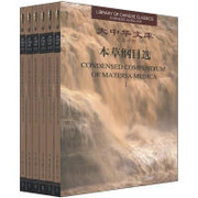 Condensed Compendium Of Materia Medica - Library of Chinese Classics (Chinese-English) (1-6 Vols)) Hardcover 本草纲目选(共6册汉英对照)(精) (WH4L)