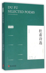 杜甫诗选 (汉英对照) [唐] 杜甫 Du Fu Selected Poems - Chinese Classics (Bilingual Chn/Eng) (W2GD)
