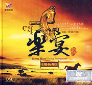 Matouqin 乐宴马头琴(CD)