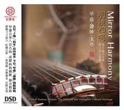 Qin and Flute Ensemble 红音堂·琴箫合奏·别镜和鸣 Mirror of Harmony (CD)  (WVHB)