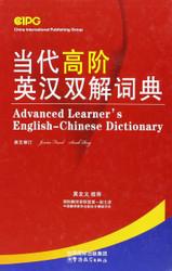 当代高阶英汉双解词典 Advanced Learner's English-Chinese Dictionary 精装 (WBXB)