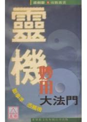 靈機妙用大法門 (繁体中文) (繁体中文) (WBCG)