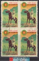 Vietnam Stamps - 1961, Sc M5, Frontier Guard - Block of 4 - CTO, F-VF (9N0AP)