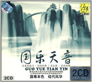 国乐天音 Traditional Chinese Music (2CD) 套装 (WVHU)