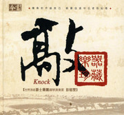 敲敲击敦煌 Knock - Chinese Music w/Jazz flavor (CD) (WVHW)