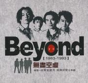 Beyond 无尽空虚(CD) (WVJ5)