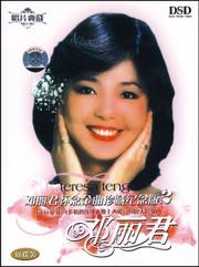 Teresa Teng 邓丽君怀念金曲珍藏纪念版2(2CD) 套装 (WVJ6)