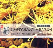 Easy Listening Music w/traditional Chinese Guzheng, saxophone, trumpet, piano 秋菊•休闲音乐  (WVJB)