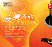 Romantic Guitar 浪漫吉他:斯卡波罗集市 (2CD) (WVJH)